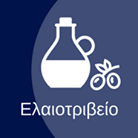 Read more about the article Pegasus Ελαιοτριβείο ERP Start Up